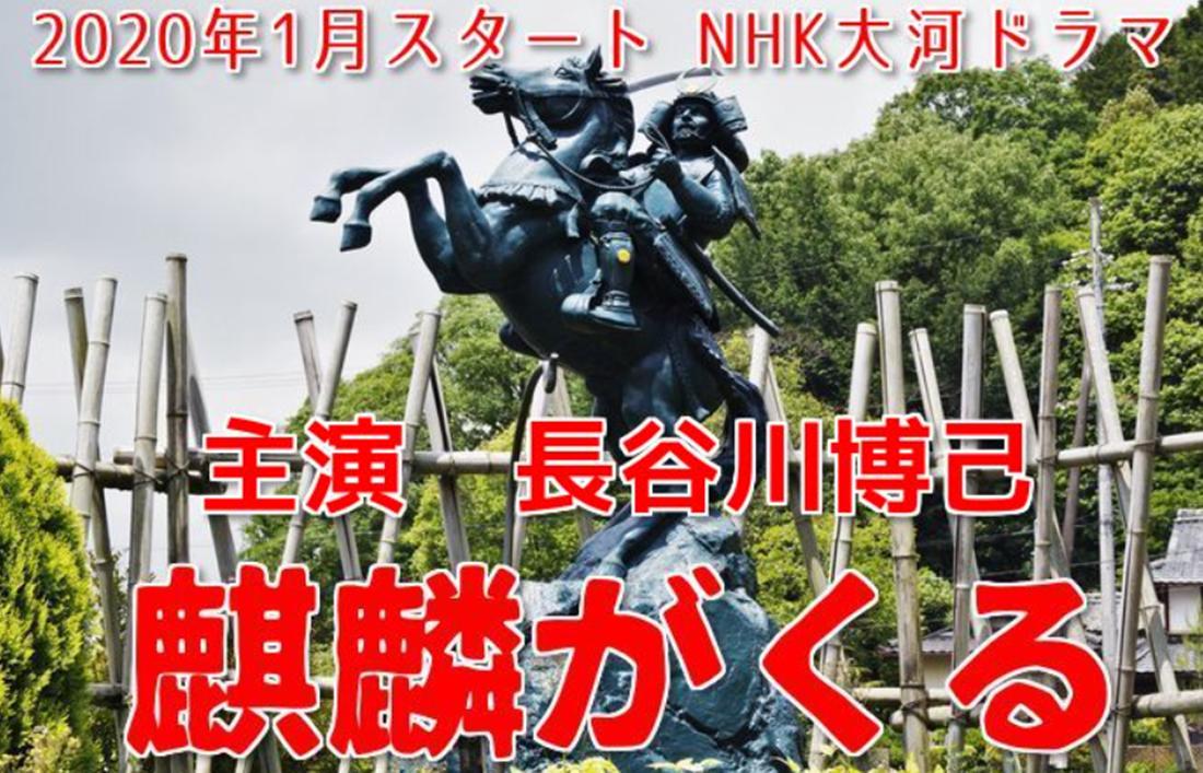 大河 ドラマ 視聴 率